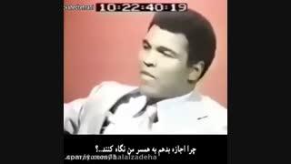 محمد علی کلای بوکسور آمریکایی مسلمان شده-نظرش در رابطه با حجاب