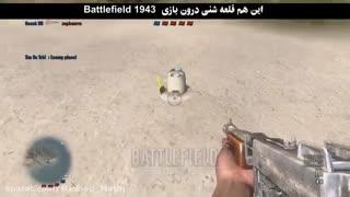 ایستراگ و رمزورازهای بازی Battlefield 3: Aftermath
