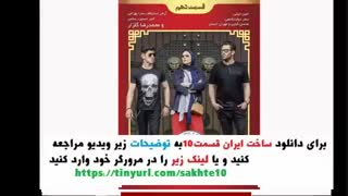 قسمت دهم 10 سریال ساخت ایران2