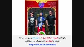 خرید قسمت 10 ساخت ایران 2 (سریال) | دانلود قانونی قسمت دهم ساخت ایران 2 (آنلاین)