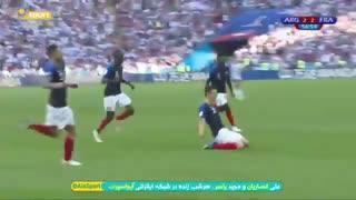 زیباترین گل جام جهانی ۲۰۱۸ با گزارش آیواسپرتی!