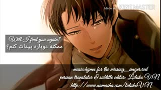 آهنگ hymn for the missing از Red با زیرنویس فارسی