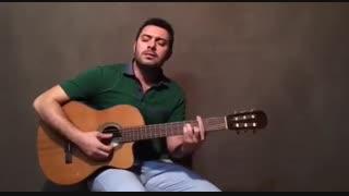 آموزش گیتار: جلسه ۱۲ قسمت ۲، آموزش آهنگ والایار