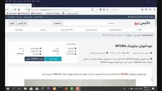 دوره آموزش میکروتیک MTCNA