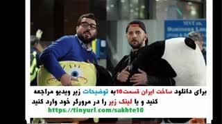 قسمت 10 دهم سریال ساخت ایران ( 2 )