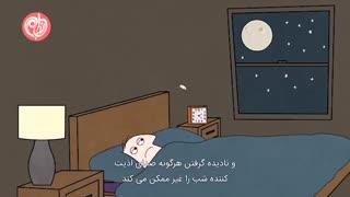 چه چیزی باعث بی خوابی می شود؟