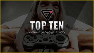 Top Ten Episode 7 – Longest Story Gameplay