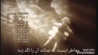 اندینگ حمله به تایتان ( اتک ان تایتان ) فصل ٣ زیرنویس فارسی  _   sub ) Ending Attack on  titan season 3 )