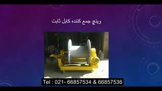 وینچ کابل کشی صنایع برق