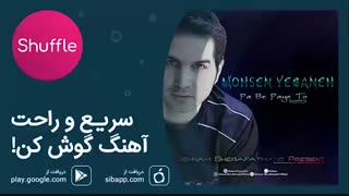 آهنگ جدید ریمیکس پا به پای تو (محسن یگانه)