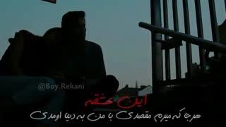 مسیح و آرش ای پی - ماه عسل  Masih & Arash Ap - Mahe Asal