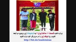 قسمت 11 سریال ساخت ایران 2 (قسمت یازدهم فصل دوم) (دانلود قانونی و خرید آنلاین)