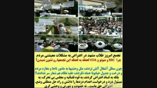 تجمع طلاب در اعتراض به وضع معیشتی مردم و..