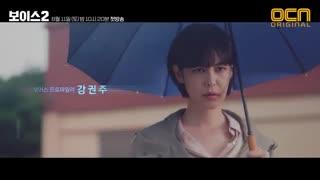 فصل دوم سریال کره ای صدا - 2018 (Voice (Season 2 - شنبه 20 مرداد - تیزر دو (همراه لیست سریالهای آینده)