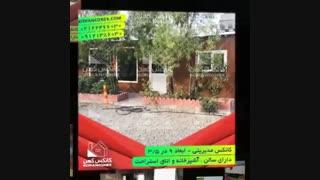 کانکس مدیریتی ساخت شرکت کانکس کهن