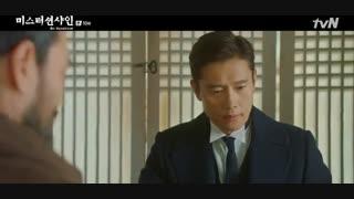 قسمت دهم سریال کره ای 2018 Mr. Sunshine - با زیرنویس فارسی - کیفیت  720