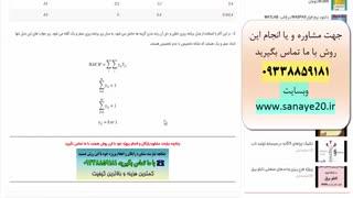 روش تخصیص خطی Linear Assignment Method