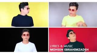 موزیک عاشق شدن با صدای محسن ابراهیم زاده