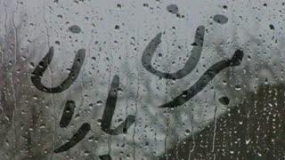 *~بزن باران~ایهام~*