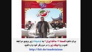 سریال ساخت ایران 2 قسمت 12 / دانلود قسمت دوازدهم ساخت ایران 2 دوم