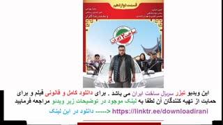 ساخت ایران قسمت 12 | قسمت دوازدهم سریال ساخت ایران محمد رضا گلزار