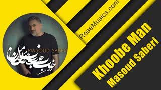 آهنگ خوب من مسعود صابری