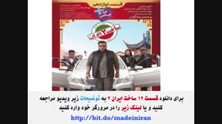 سریال ساخت ایران2 قسمت12   قسمت دوازدهم فصل دوم ساخت ایران دوازده