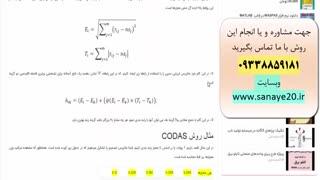 کداس (CODAS) | تکنیک تصمیم گیری چند معیاره