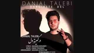 دانیال طالبی - درگیرته دل