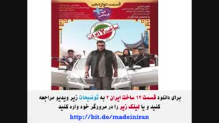 سریال ساخت ایران 2 قسمت 12 | دانلود قسمت دوازدهم فصل دوم ساخت ایران 2 دوازده