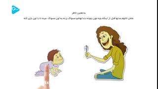 آموزش مسواک زدن به کودک