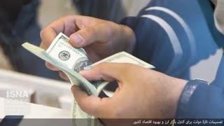 تصمیمات تازه دولت برای بازار ارز
