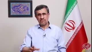 احمدی نژاد خواستار کناره گیری حسن روحانی شد!
