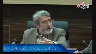 واکنش وزیر کشور به منتقدان روحانی: در حق رییسجمهور بىانصافى مىکنند