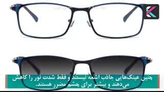 ضررهای عینک دودی غیر استاندارد