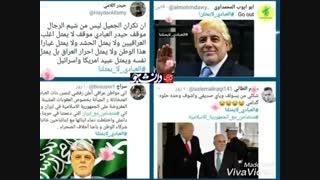 موج گسترده واکنش های مردم عراق علیه العبادی