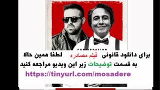 دانلود فیلم مصادره (همراه با  اینترنت نیم بها ) ( رضا عطاران )