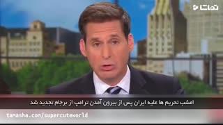 ناراحتی (تمسخر)مجری آمریکایی تحریم!+ پیکان حتما ببینید