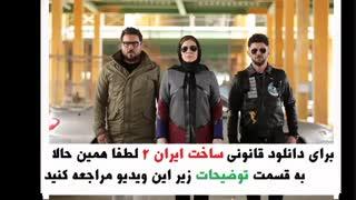 دانلود سریال ساخت ایران 2 قسمت 14 | قسمت 14 سریال ساخت ایران 2 | سریال ساخت ایران دو قسمت چهاردهم