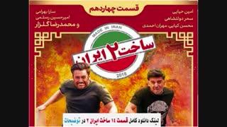 سریال ساخت ایران 2 قسمت 14 / قسمت چهاردهم فصل دوم ساخت ایران 2
