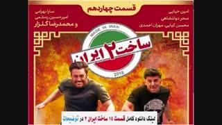 قسمت چهاردهم ساخت ایران2 (سریال) (کامل) | دانلود قسمت14 ساخت ایران 2 - از نماشا