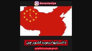 دانستنیها درمورد کشور چین