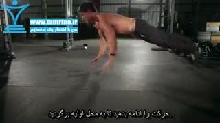 آموزش حرکت شنا ساعتی
