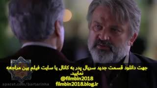 دانلود سریال ایرانی پدر قسمت 30
