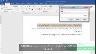 آموزش نرم افزار Word2016