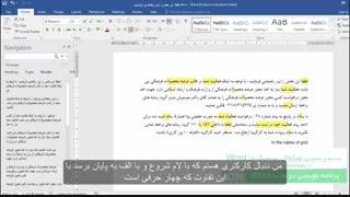 آموزش با زیرنویس فارسی - Word2016