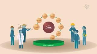28- عقود اسلامی