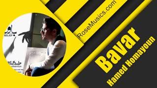 آهنگ جدید باور حامد همایون Hamed Homayoun–Bavar