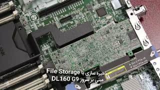 جعبه گشایی NAS استوریج HPE StoreEasy 1450