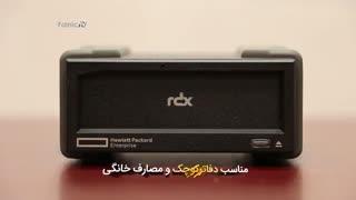 جعبه گشایی دیسک بکاپ گیری HPE RDX